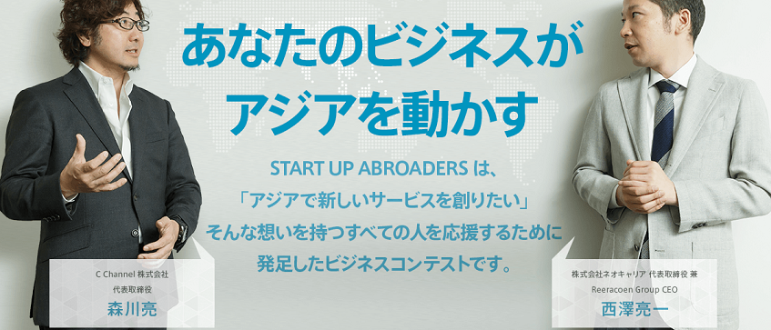 >START UP ABROADERS