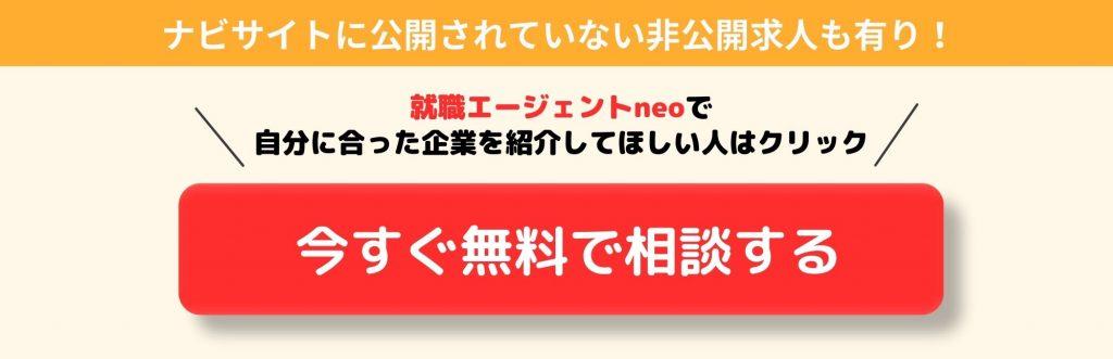 A_新CTA03_非公開求人